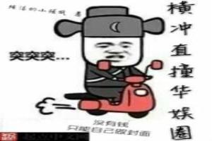 橫衝直撞華娛圈