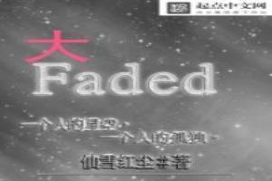 大Faded