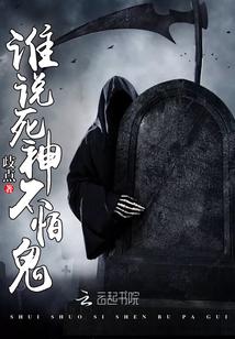 誰說死神不怕鬼