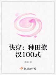 快穿:種田撩漢100式