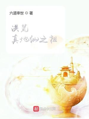 洪荒:真地仙之祖